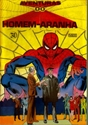 Imagem para categoria SUPER HEROIS